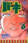 バキ—New grappler Baki (No.6) (少年チャンピオン・コミックス)