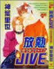 放熱JIVE (ジュネコミックス)