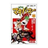 みどりのマキバオー (8) (ジャンプ・コミックス)