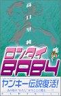 ロンタイbaby vol.6 (講談社コミックスキス)