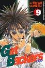 GetBackers奪還屋 (9) (少年マガジンコミックス)
