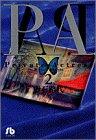 P.A.(プライベートアクトレス) (2) (小学館文庫)