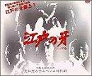 江戸の牙 DVD-BOX 1 下巻