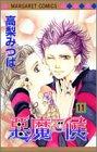 悪魔で候 (11) (マーガレットコミックス (3583))