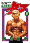 高校鉄拳伝タフ (29) (ヤングジャンプ・コミックス)