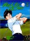 我が人生にゴルフあり 5 (ジャンプコミックスデラックス)