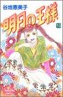 明日の王様 (10) (ヤングユーコミックス)
