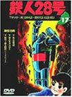 鉄人28号 Vol.17 [DVD]