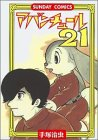 アバンチュール21 (サンデー・コミックス)