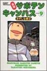 幕張サボテンキャンパス (9) (Bamboo comics)