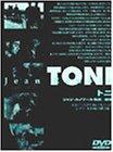 トニ [DVD]