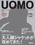 uomo (ウオモ) 2012年 04月号 [雑誌]