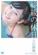 入江紗綾 紗綾の休日 [DVD]
