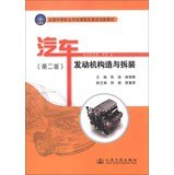 Secondary vocational schools nationwide curriculum reform plan for new materials : car engine structure and disassembly ( 2nd Edition )(Chinese Edition)