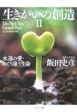 生きがいの創造II (PHP文庫 い 38-10)
