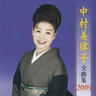 中村美律子全曲集2009