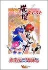 Samurai Evolution桜国ガイスト―ゲームボーイアドバンス版 (Vジャンプブックス―ゲームシリーズ)