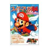 スーパーマリオ64必勝攻略法 (NINTENDO64完璧攻略シリーズ)