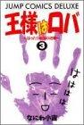 王様はロバ―はったり帝国の逆襲 (3) (ジャンプ・コミックスデラックス)