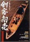 剣客商売 第1シリーズ《第1・2話収録》 [DVD]