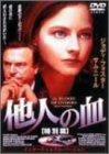 他人の血 特別篇 [DVD]