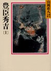 豊臣秀吉(1) (山岡荘八歴史文庫)