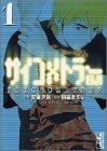 サイコメトラーEIJI(1) (講談社漫画文庫)
