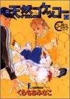 天然コケッコー (7) (ヤングユーコミックス―Chorus series)