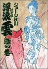 浮浪雲 (25) (ビッグコミックス)