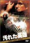 汚れた英雄 初回限定生産エディション [DVD]
