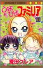 ぴよぴよファミリア 1 (マーガレットコミックス)