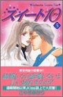 スイート10 (5) (講談社コミックスキス (336巻))