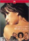 愛のめぐりあい [DVD]