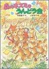 森のネズミのうんどう会 (ポプラ社のなかよし童話)
