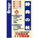 辞典の杜 for PocketPC