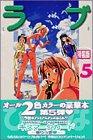 ラブひな IRO-HINA version(5) (KCデラックス 週刊少年マガジン)