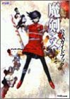 魔剣爻 公式ガイドブック