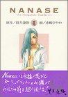 NANASE(1) (ヤングマガジンコミックス)