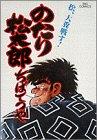 のたり松太郎 13 (ビッグコミックス)