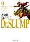 Dr.スランプ 9