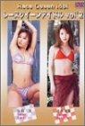 レースクィーン・アイドル vol.2 [DVD]