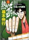 熱いぜ辺ちゃん 1 (近代麻雀コミックス)