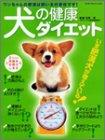 犬の健康ダイエット (エンターブレイン・ムック)