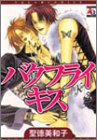 バタフライ・キス / 聖徳 美和子 のシリーズ情報を見る