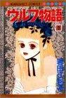 ウルフ物語 (1) (マーガレットコミックス (2272))