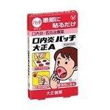 【第3類医薬品】口内炎パッチ大正A 10パッチ ×3