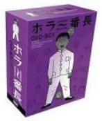 ホラー番長 スペシャルBOX