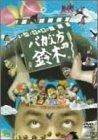 【Amazonの商品情報へ】パパイヤ鈴木の「バカな方の鈴木のDVDコミックス1」