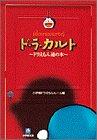 ド・ラ・カルト―ドラえもん通の本 (小学館文庫)