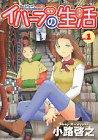イハーブの生活 Vol.1 (アフタヌーンKC)
